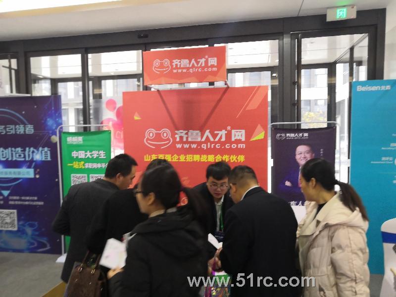 """齐鲁人才:首届""""泉城HR嘉年华""""企业赋能峰会火爆进行中"""