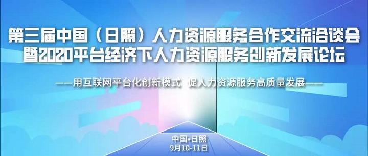 """齐鲁人才:""""第三届中国(日照)人力资源服务合作交流洽谈会""""火爆来袭"""