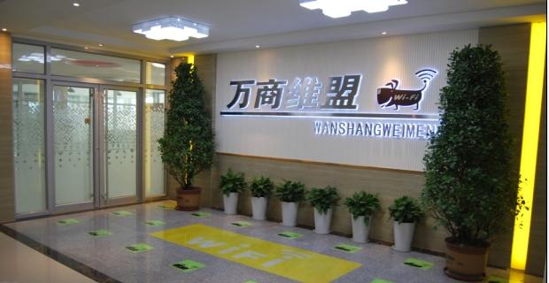 济南万商维盟广告传媒有限公司工作环境企业形象墙