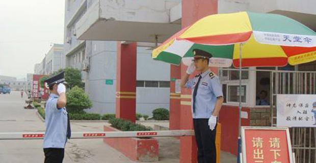 山东滨州银盾保安服务有限公司青岛分公司招聘信息