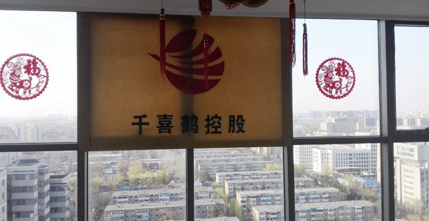 北京千喜鹤餐饮管理有限公司工作环境怎么样?-首都