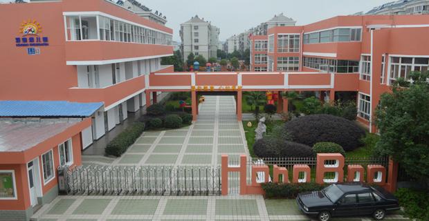 南京大厂鸿宝幼儿园由政府牵头,民间出资于2007年创办,目前是江苏省优质幼儿园。 幼儿园占地面积7200平方米,建筑面积5400平方米,绿化面积2400平方米,户外活动面积3500平米,设有美工室、图书室、科发室、舞蹈教室、亲子活动室,还有幼儿种植园地,鸿幼花园等。鸿幼环境优美、四季如春,教育设施齐全,是孩子们快乐生活、健康成长的乐园。 鸿幼师资力量雄厚,现有教职工50人。开园以来,鸿幼的全体教工发扬乐教、奉献的职业精神,遵循一切为孩子的教诲,努力进取、勤奋工作,取得了令人瞩目的成绩,获南京市优