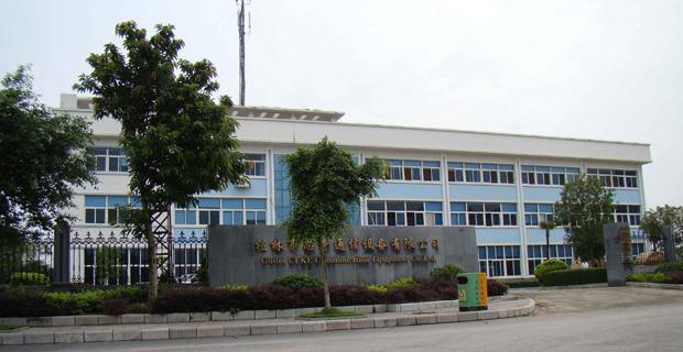 桂林市思奇通信设备有限公司