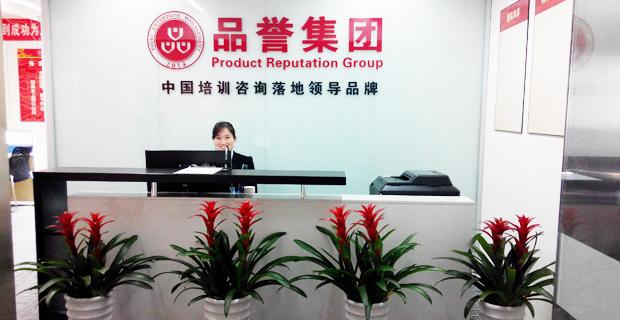青岛品誉企业管理咨询有限公司工作环境前台