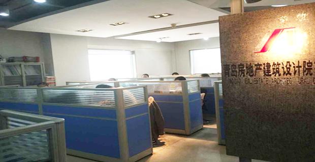 青岛房地产建筑设计院有限责任公司工作环境办公
