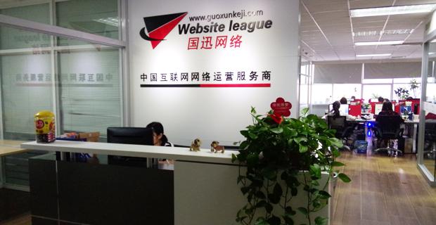 济南国迅信息科技有限公司工作环境前台
