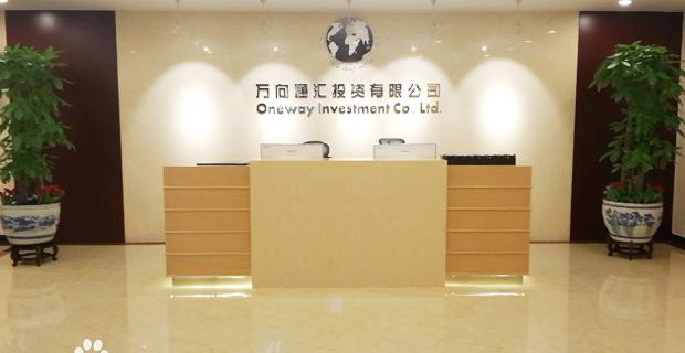 北京万向通汇投资有限公司工作环境公司前台