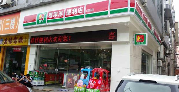 湖南喜洋洋便利店有限公司招聘信息-潇湘人才网
