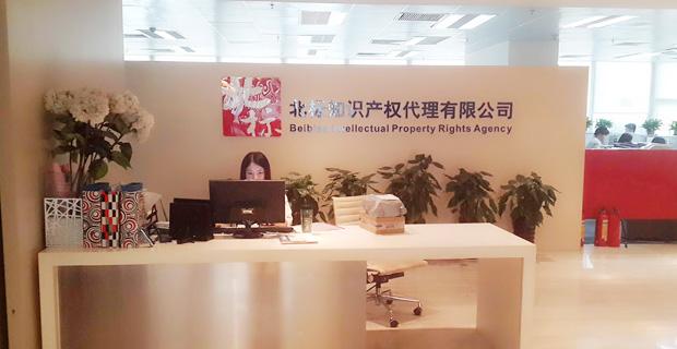 广州北标知识产权代理有限公司工作环境前台