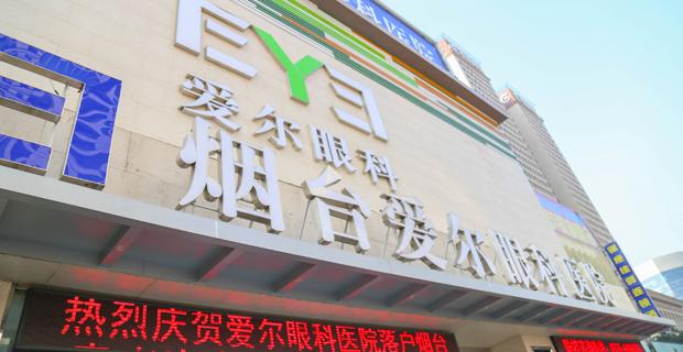 烟台爱尔眼科医院有限公司工作环境医院外部