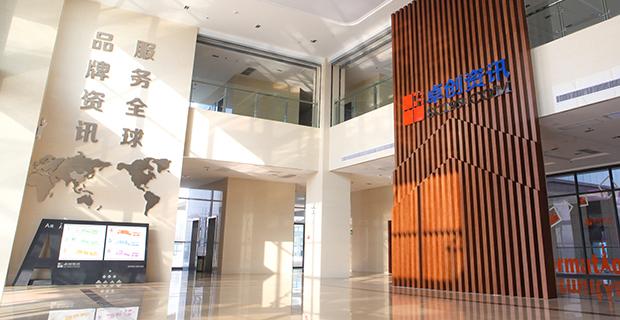 山东卓创资讯股份有限公司工作环境前台门厅