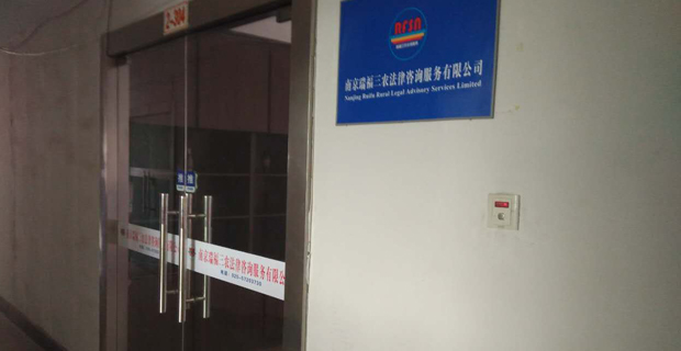 南京瑞福三农法律咨询服务有限公司工作环境公司办公地址正门