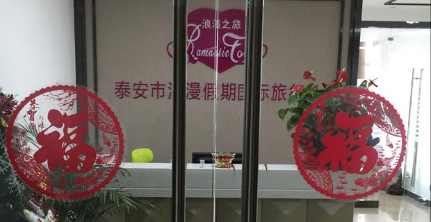 泰安市浪漫假期旅行社工作环境公司图片
