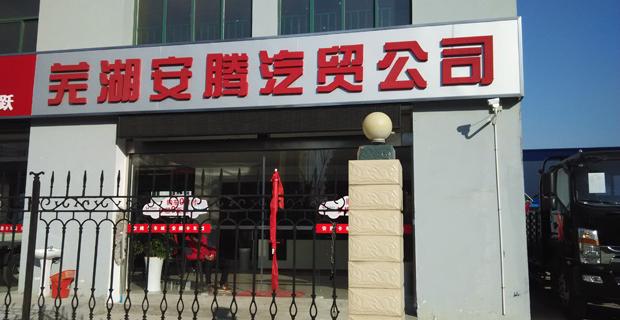 芜湖晨辉汽车贸易有限公司