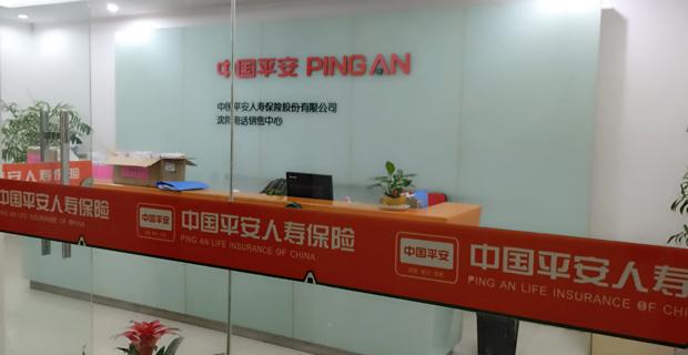 中国平安人寿保险股份有限公司沈阳市兴华支公司工作环境办公环境