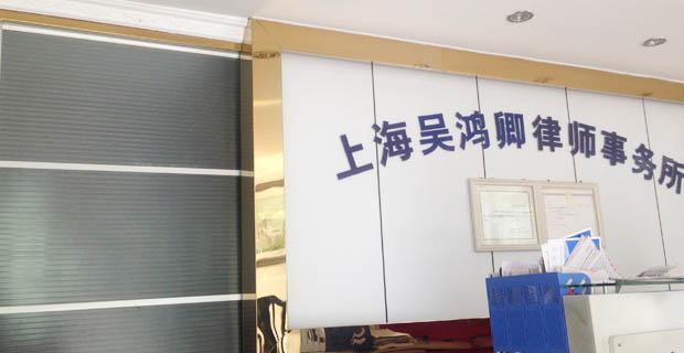 上海吴鸿卿律师事务所工作环境律师事务所前台