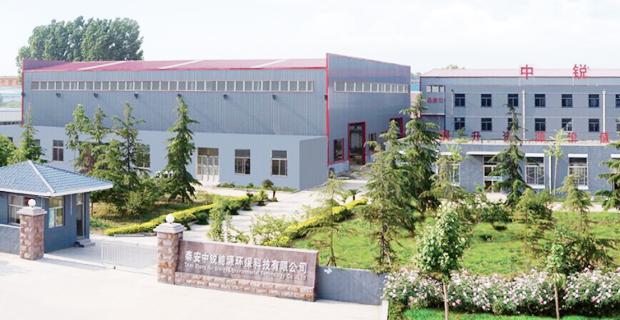 泰安中锐能源环保科技有限公司工作环境中锐环保厂容厂貌