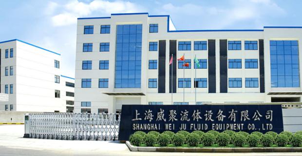 上海威聚流体设备有限公司工作环境企业