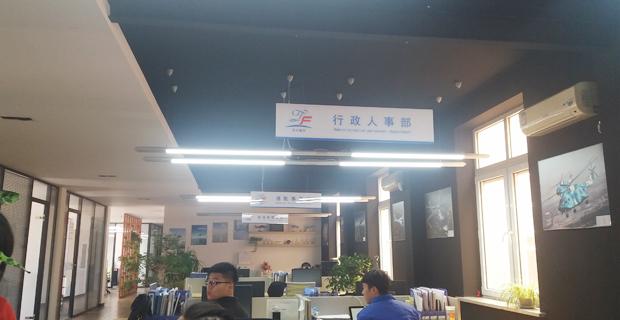 辽宁天丰航空产业发展有限公司工作环境办公区