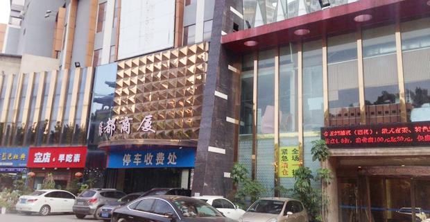 南宁卓义光商贸有限公司工作环境绿都商厦