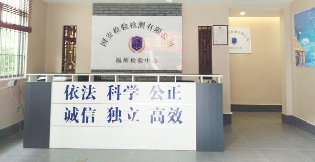 山东国安检验检测有限公司工作环境福州分公司