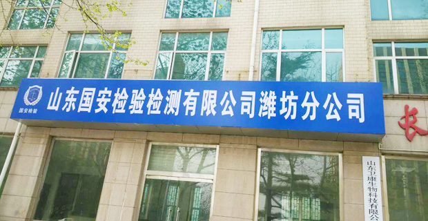山东国安检验检测有限公司工作环境潍坊分公司