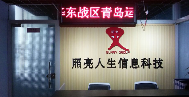 青岛照亮人生信息科技有限公司招聘信息-齐鲁人才网