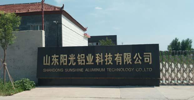 山东阳光铝业科技有限公司