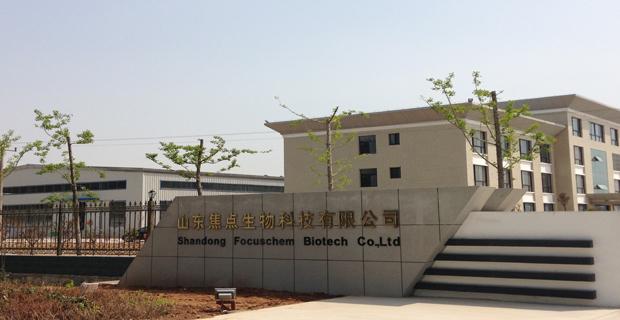 山东焦点生物科技股份有限公司工作环境公司大门