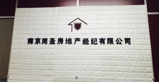 南京同圣房地产经纪有限公司工作环境前台