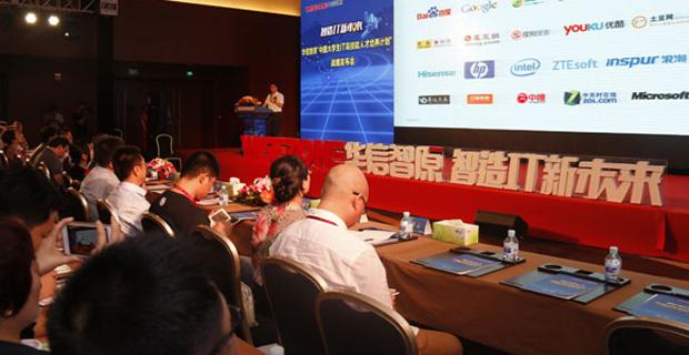 济南华信智原教育科技有限公司工作环境企业会议