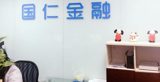 江苏国仁金融信息服务有限公司工作环境前台