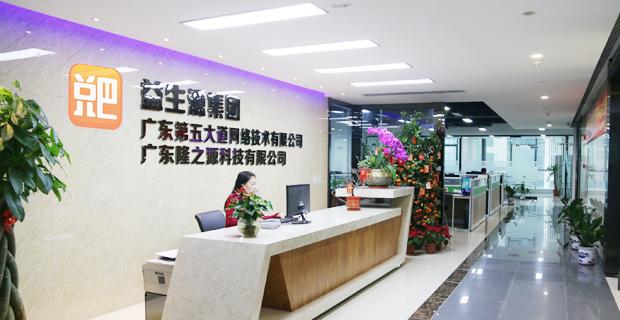 广东隆之源科技有限公司工作环境公司前台