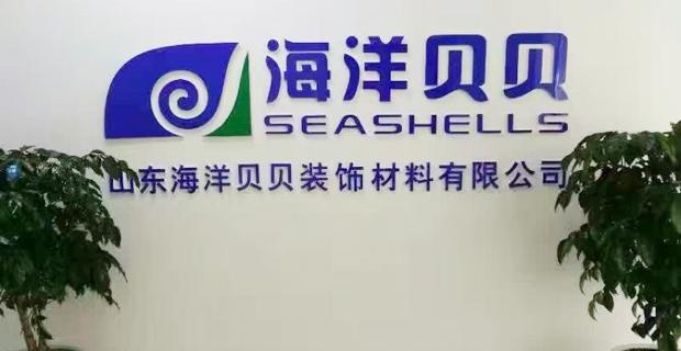 山东海洋贝贝装饰材料有限公司是一家专门从事贝壳粉生态涂料研发
