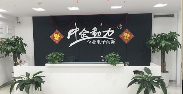 中企动力科技股份有限公司烟台分公司工作环境公司照片1