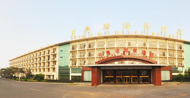 龙口东海月亮湾海景酒店有限公司工作环境外围