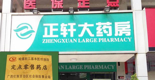 南宁市正轩大药房有限公司工作环境正轩大药房门面