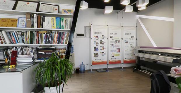 渭南市鼎顺设计装饰广告有限公司工作环境读书一角