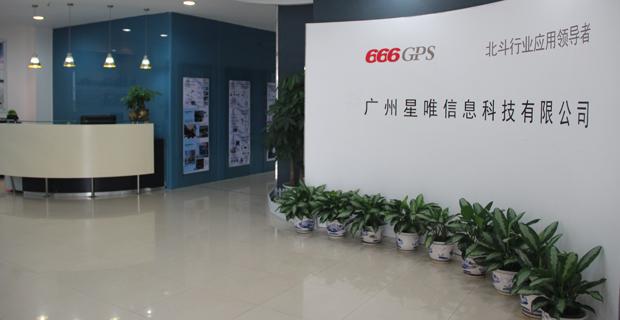 电子技术/半导体/集成电路  广州星唯信息科技有限公司   照片描述