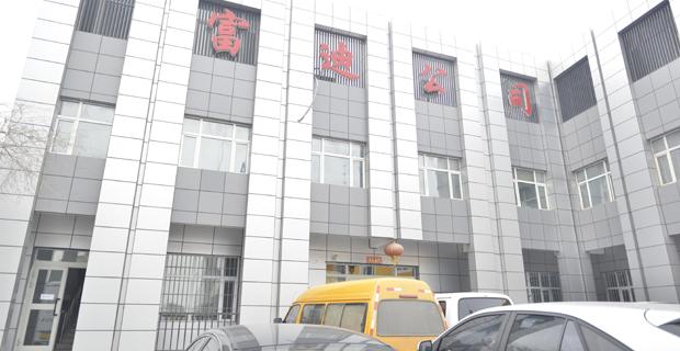 乌鲁木齐富迪信息技术有限公司工作环境西山办公楼