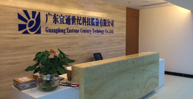 广东宜通世纪科技股份有限公司广西分公司工作环境公司前台