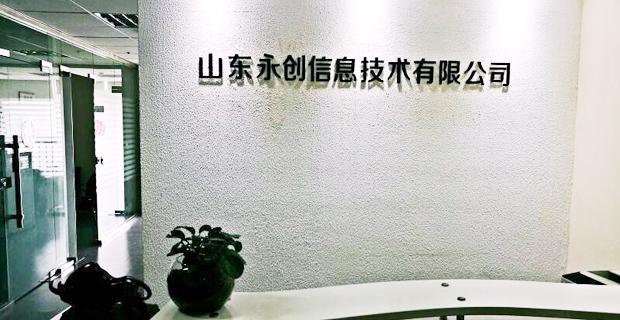 山东永创信息技术有限公司工作环境公司前台
