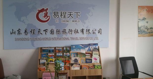 山东易程天下国际旅行社有限公司工作环境公司环境