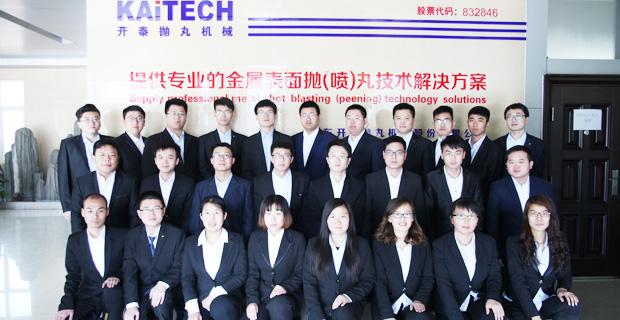 山东开泰集团有限公司工作环境年轻的技术工程师团队