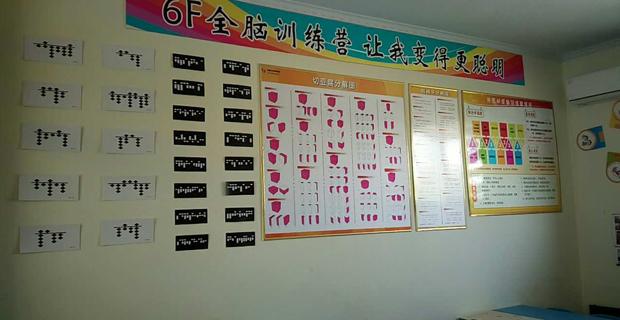 新泰市神墨教育咨询有限公司工作环境6F全脑训练营教室