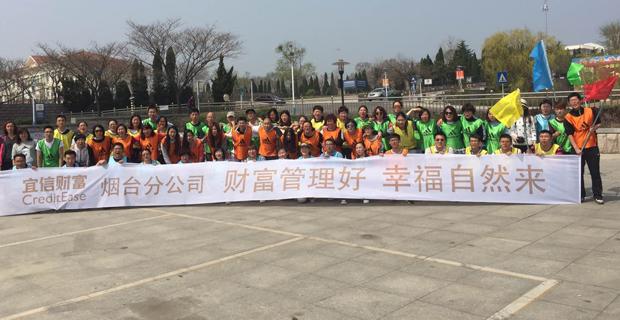 宜信卓越财富投资管理(北京)有限公司烟台分公司工作环境拓展训练