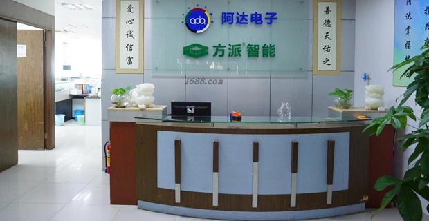 电子技术/半导体/集成电路  深圳市阿达电子有限公司   深圳市阿达