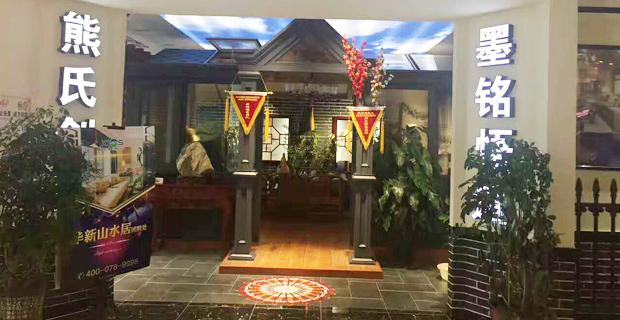 泰安市泰山区红星美凯龙伟斯盾门窗销售中心工作环境店面形象