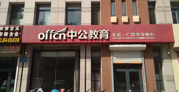 北京中公教育科技股份有限公司广饶分公司