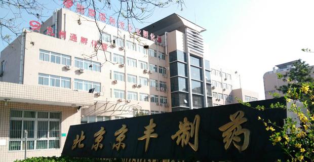 北京天一辉远生物科技有限公司